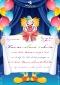 karneval_stefanik